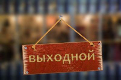 ГОСТРУД ДНР напоминает! Вторник - предпраздничный сокращенныйдень!