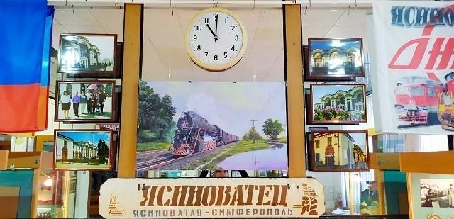 Презентация выставки «Ясиноватая – железнодорожное сердце Донбасса»