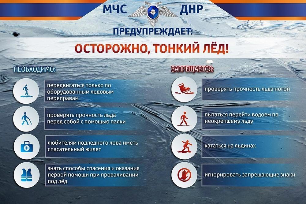 МЧС ДНР предупреждает: осторожно, тонкий лед!