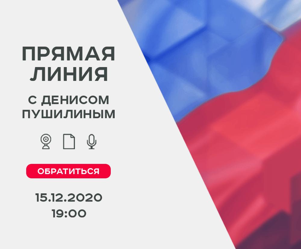15 декабря Денис Пушилин в ходе прямой линии ответит на вопросы граждан