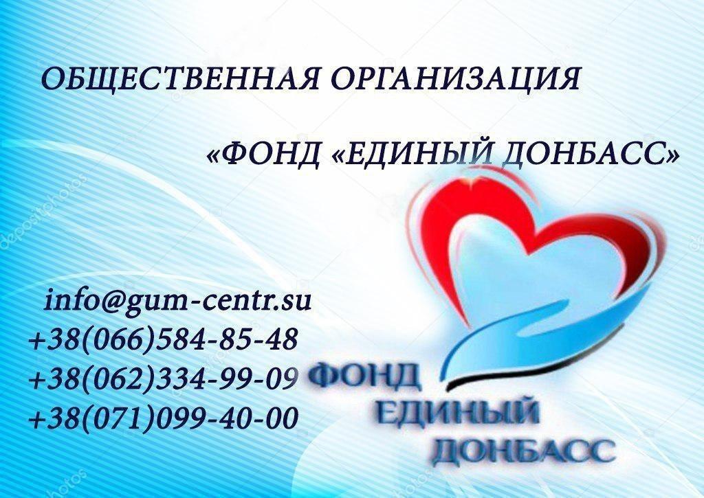 Фонд «Единый Донбасс» с начала 2020 года одобрил почти 4000 заявок на получение помощи