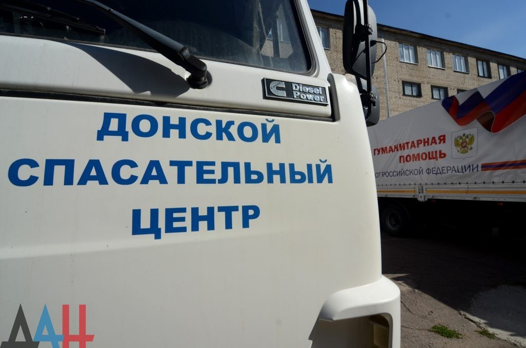 Сто первый по счету гуманитарный конвой МЧС России прибыл в Донецк