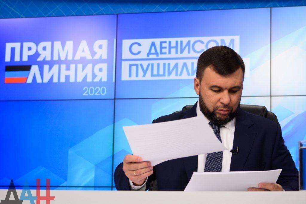 Стали известны самые популярные вопросы, поступившие на прямую линию Главы ДНР