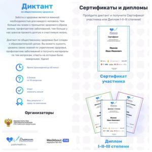 Каждый может принять участие во Всероссийском диктанте по общественному здоровью