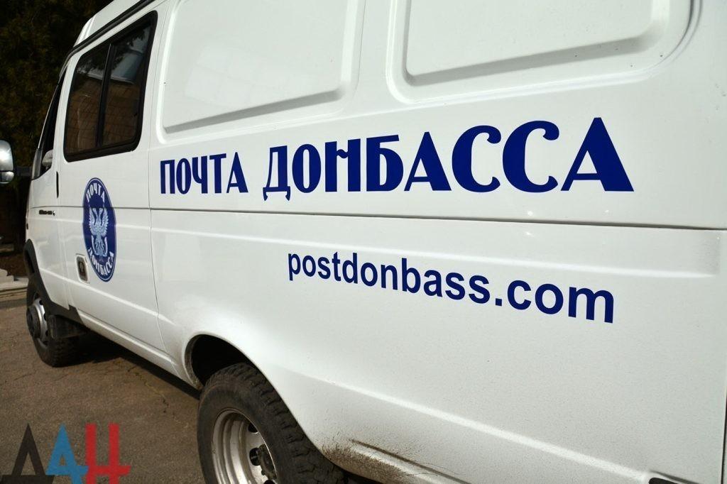 «Почта Донбасса» сообщила о нехватке почтальонов и операторов, объявлен набор сотрудников