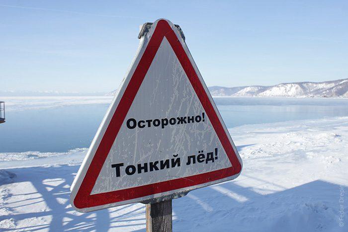 Меры безопасности при зимней ловле
