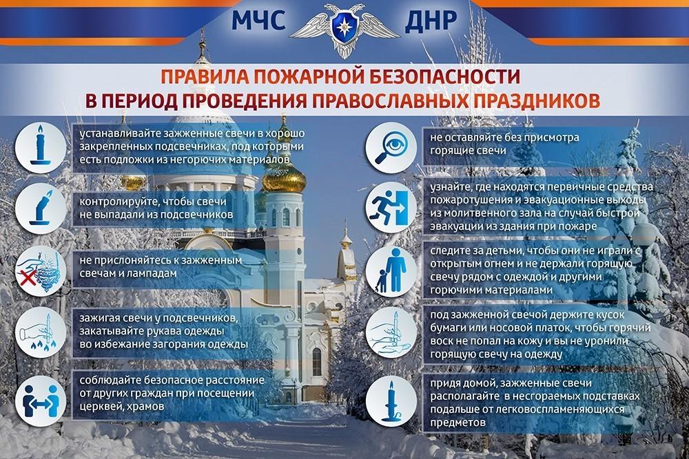 МЧС ДНР информирует население о соблюдении правил пожарной безопасности в период проведения православных праздников