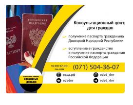 В Консультационном центре ответят на вопросы о получении гражданства ДНР и РФ