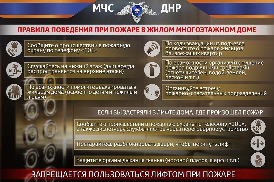 МЧС ДНР информирует граждан о правилах безопасного поведения при пожаре в многоэтажном жилом доме