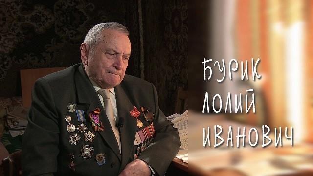 Жизненный путь Бурика Лолия Ивановича – участника боевых действий, почетного жителя города Ясиноватая
