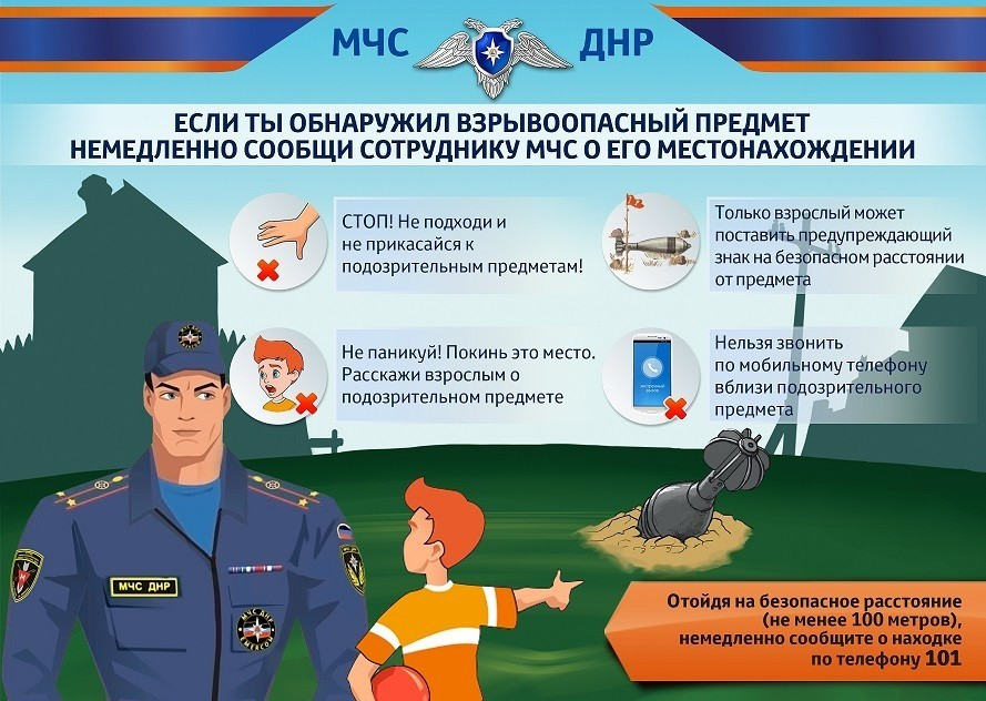 МЧС ДНР напоминает правила безопасного поведения при обнаружении взрывоопасных предметов