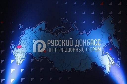 Участие делегации из Ясиноватой в форуме «Русский Донбасс»