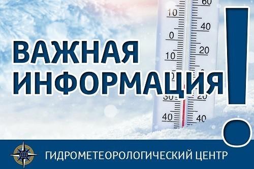 Гидрометцентр МЧС ДНР информирует население о понижении температурного фона в ДНР