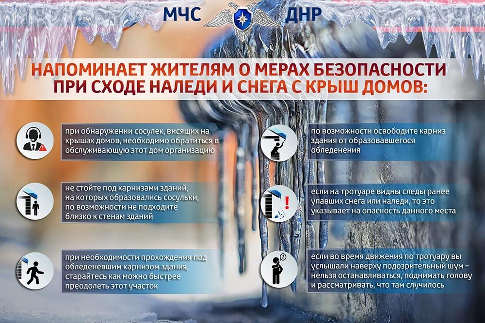 МЧС ДНР напоминает жителям Республики о мерах безопасности при сходе наледи и снега с крыш домов