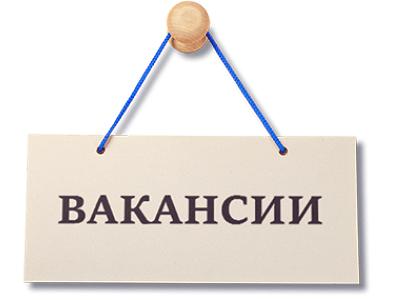 Ясиноватский РЭСприглашает на постоянную работу!