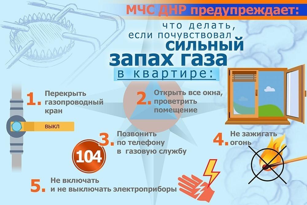 МЧС ДНР напоминает о соблюдении правил безопасной жизнедеятельности