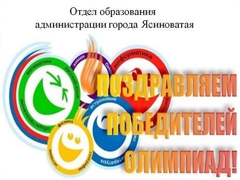 Поздравляем победителей муниципального этапа Республиканской предметной олимпиады обучающихся муниципальных общеобразовательных учреждений в 2020-2021 учебном году