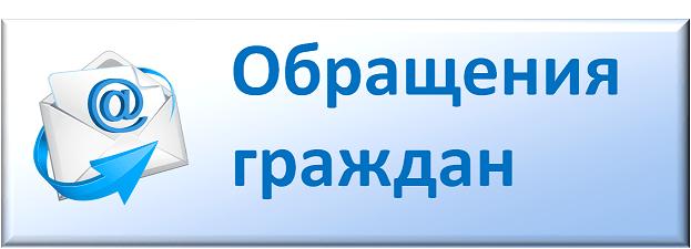 Информация о работе с обращениями граждан с 24.02.2021 по 26.02.2021