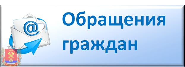 Информация о работе с обращениями граждан с 01.02.2021 по 05.02.2021