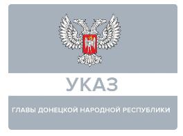 Главой ДНР подписан указ по вопросам валютного регулирования