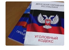 Парламентарии внесли изменения в Уголовный кодекс ДНР