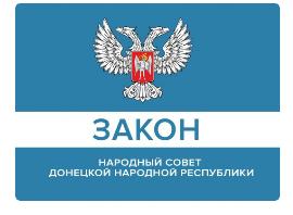 В Донецкой Народной Республике вступили в силу ряд законов