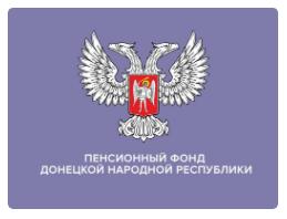 Врио управляющего ПФ ДНР ответит на вопросы жителей Республики