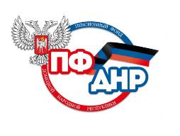Врио управляющего ПФ ДНР ответила на вопросы граждан о пенсионном обеспечении