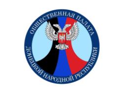 В Общественной палате ДНР обсудили Закон «О вынужденных переселенцах»