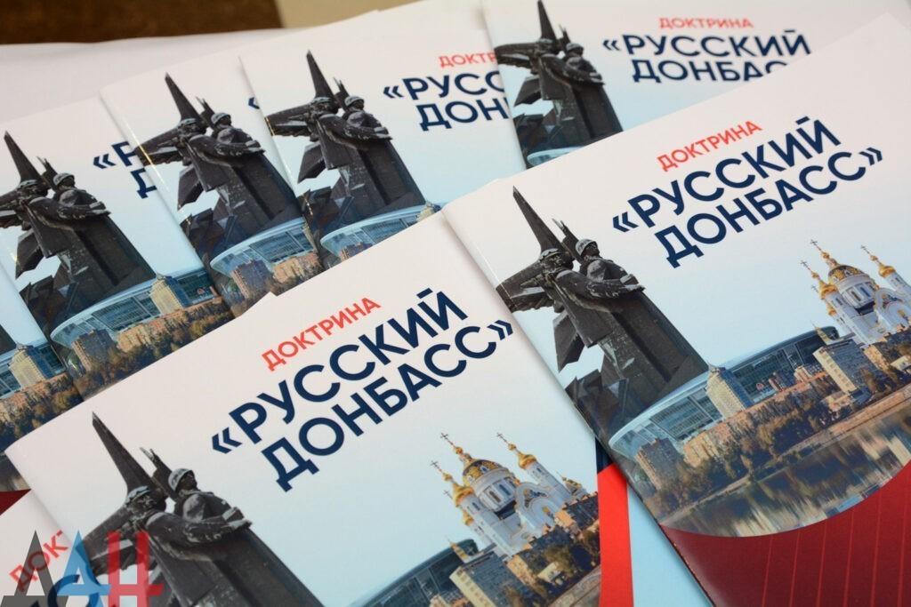 В ДНР начались общественные обсуждения о реализации доктрины «Русский Донбасс»