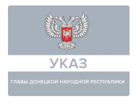 Глава ДНР наделил Правительство полномочиями в сфере газоснабжения