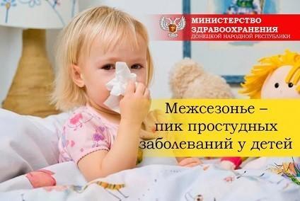 Межсезонье – пик простудных заболеваний у детей