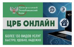 Жители Республики активно используют систему «ЦРБ Онлайн»
