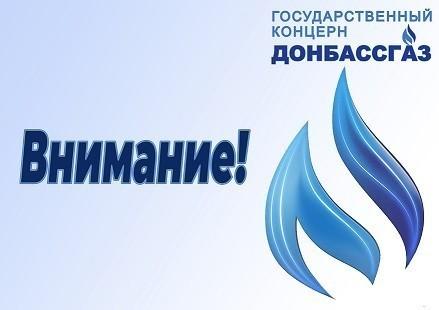 """Ясиноватское управление по газоснабжению и газификации ГК """"Донбассгаз"""" информирует"""
