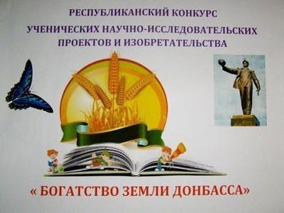Богатство земли Донбасса – 2021