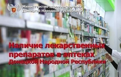 Наличие лекарственных препаратов в аптеках Донецкой Народной Республики