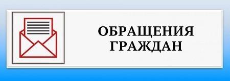 Информация о работе с обращениями граждан с 01.03.2021 по 05.03.2021