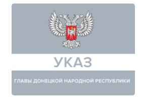 Внесены изменения в бланки документов, подтверждающих статус участника боевых действий