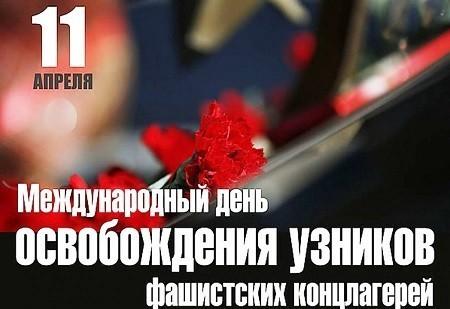 Международный день освобождения узников из фашистских лагерей