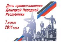 Поздравление Дениса Пушилина с Днем провозглашения независимости ДНР