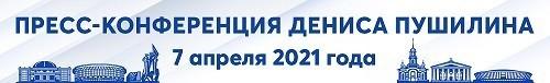 7 апреля Денис Пушилин проведет пресс-конференцию, к участию приглашаются республиканские и зарубежные журналисты