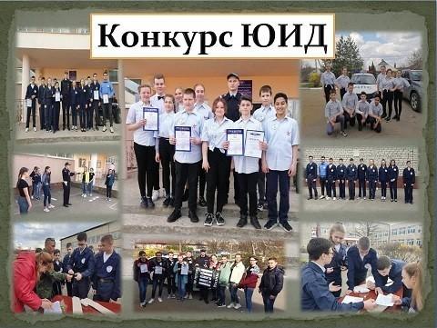 Конкурс отрядов юных инспекторов движени