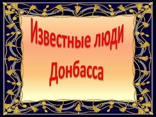 Республиканская акция «Единый классный час «Выдающиеся граждане Донбасса»