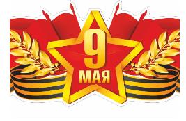 В Республике пройдут мероприятия по случаю празднования Дня Победы (афиша)