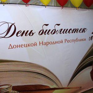 В Республике отметили День библиотек