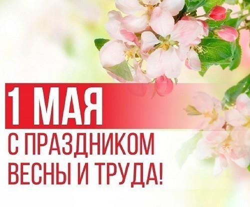 Поздравление Главы ДНР Дениса Пушилина по случаю Праздника весны и труда