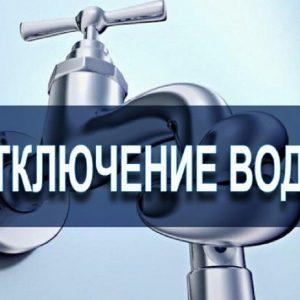 Внимание! Отключение водоснабжения