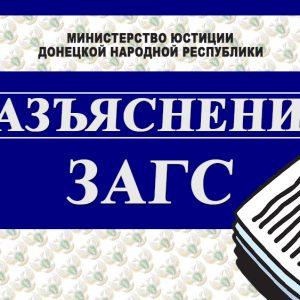 Платные услуги отделов ЗАГСа в ДНР