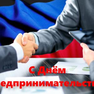 Поздравление главы администрации Д. С. Шевченко с Днем предпринимательства