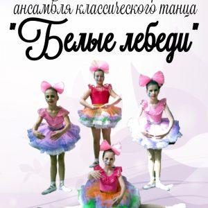 """Отчетный концерт ансамбля классического танца """"Белые лебеди"""""""